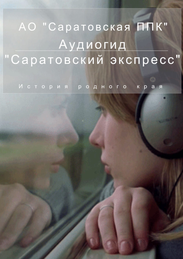 audio 724x1024 - Аудиогид