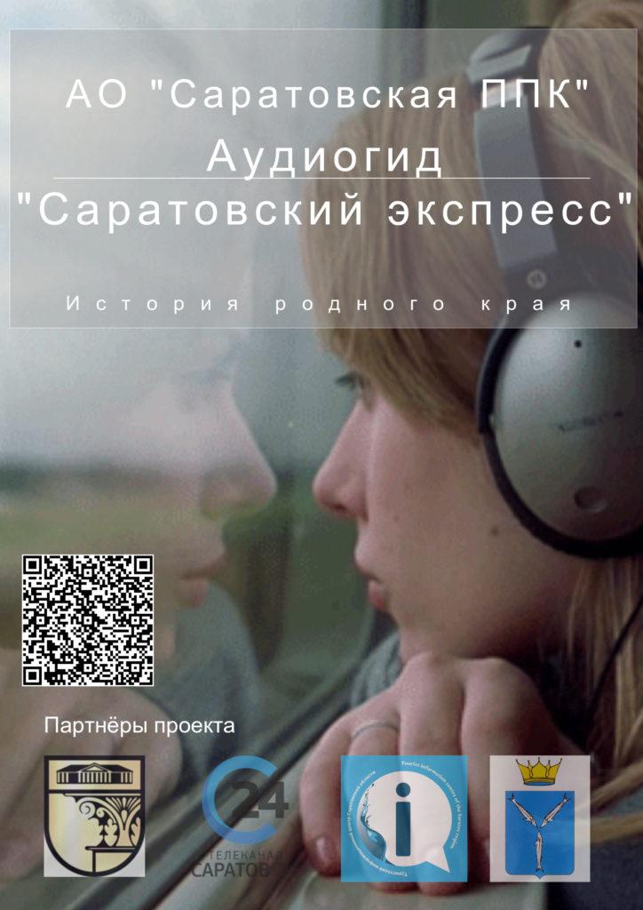 audiogid 724x1024 - Аудиогид