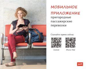 mob pril 768x616 300x241 - Приложение Пригород