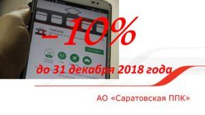 10проц 2 300x169 - Скидка 10% на проезд по мобильному приложению!