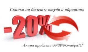 обратно 2 1 e1535958871793 300x177 - Скидка 20% на проезд в городской черте!