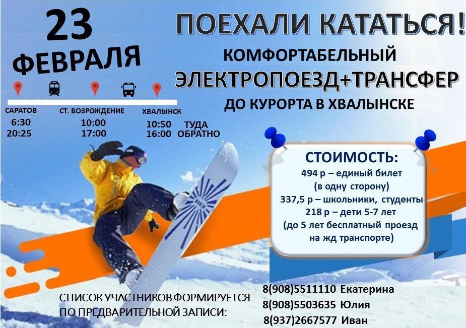 туристический маршрут Саратов – Хвалынск