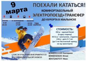 news 300x214 - 9 марта приглашаем в Хвалынск!!!