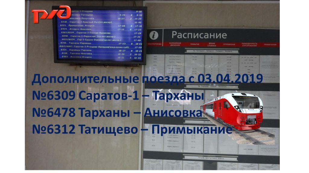 raspisanie leto 1024x576 - Назначение пригородных поездов