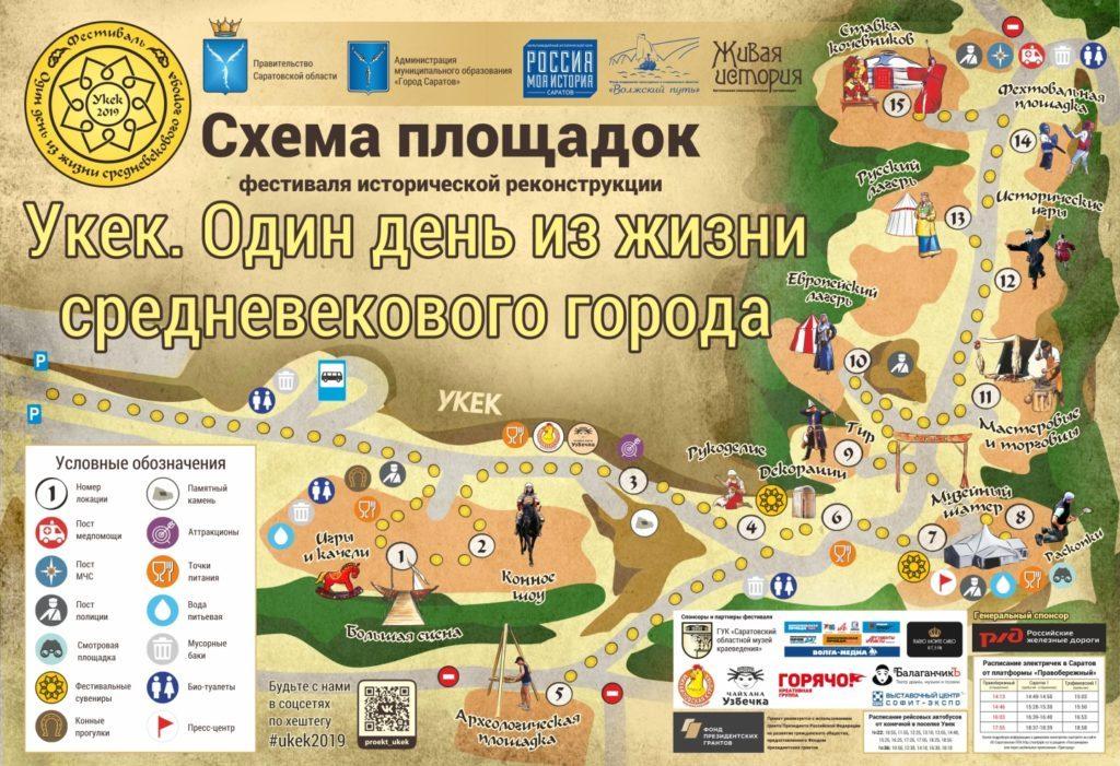 площадок Укек 2019 1024x701 - 14 сентября на пригородной электричке на фестиваль исторической реконструкции Укек.
