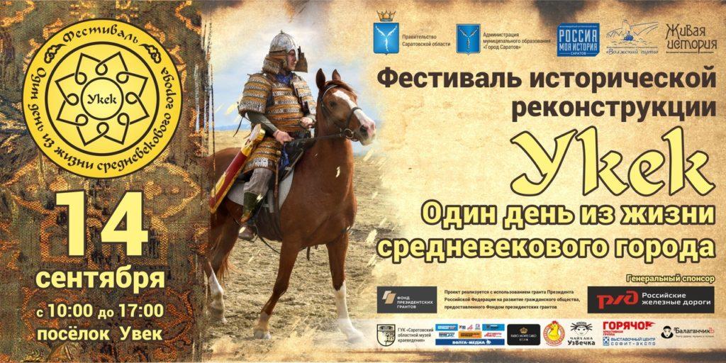 5mjB1Hws2ZQ 1024x512 - 14 сентября на пригородной электричке на фестиваль исторической реконструкции Укек.