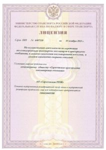 licenzija ds list 1 page 0001 212x300 - О компании
