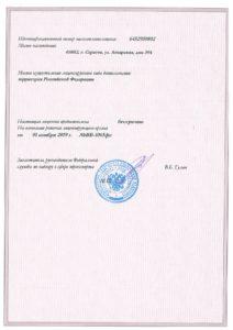 licenzija ds list 2 page 0001 212x300 - О компании