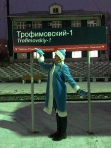 9d6mmnugjqc 1 225x300 - В пригородных поездах АО «Саратовская ППК» Дед Мороз и Снегурочка поздравляют пассажиров с наступающим Новым годом!