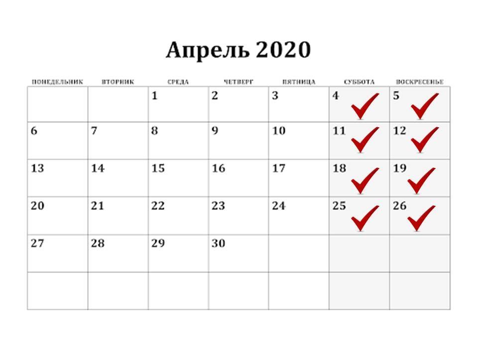 1 - Предварительный график электропоезда Саратов-Волгоград на Апрель-Май 2020г.