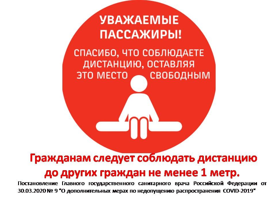 5 - Уважаемые пассажиры, соблюдайте дистанцию!