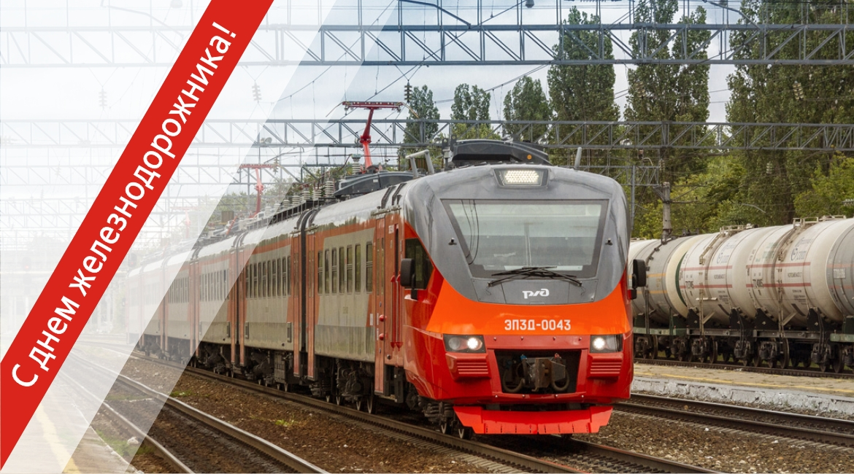 02 - С днем железнодорожника!