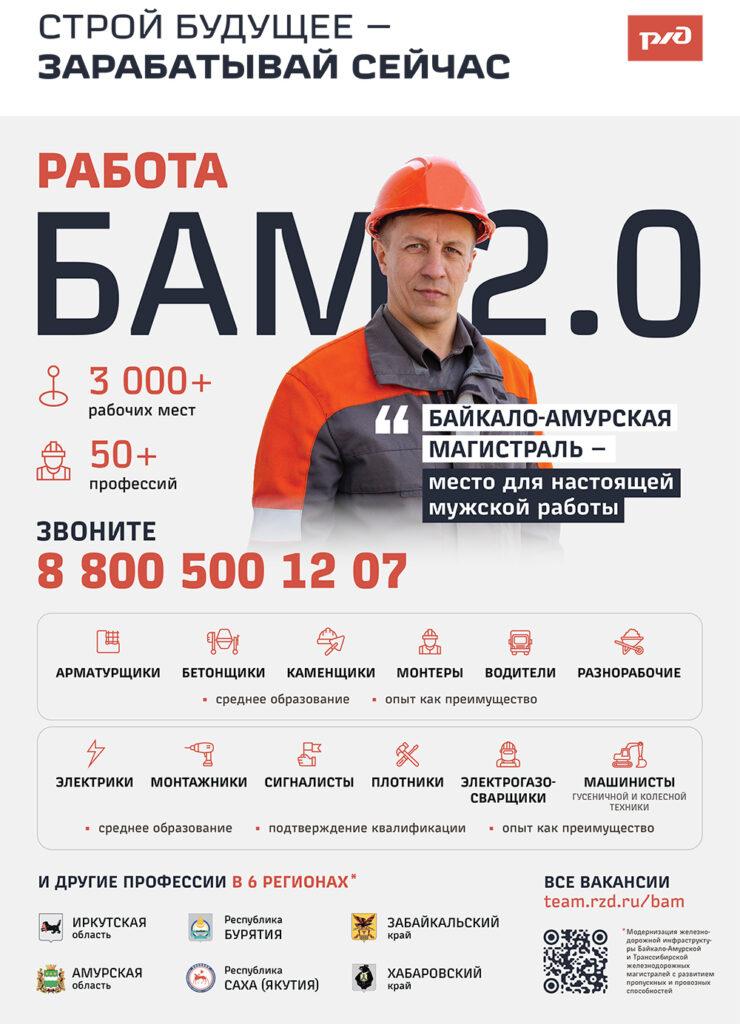 210721 bam 1000 740x1024 - Строй будущее — зарабатывай сейчас