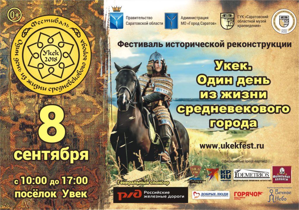 Фестиваль Укек 2018