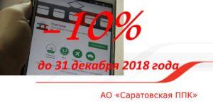 Скидка 10% на проезд по мобильному приложению!